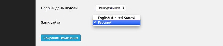 Выбор языка в настройках WordPress
