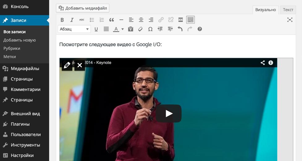 Предпросмотр видео с YouTube в редакторе WordPress 4.0