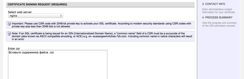 Запрос на подпись SSL сертификата