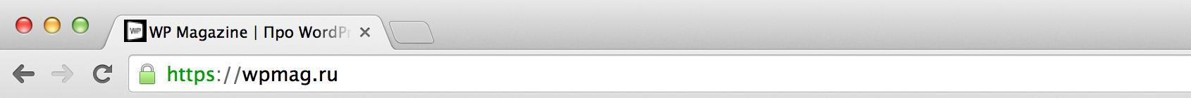 Иконка защищенного соединения в браузере Chrome