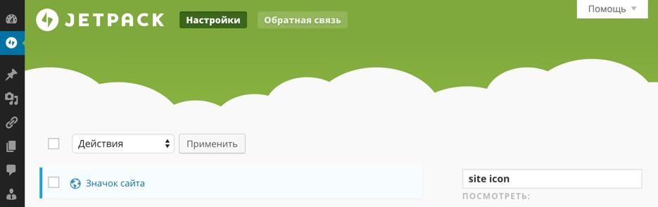 Активация модуля Site Icon в плагине Jetpack