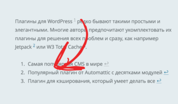Сноски в WordPress