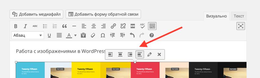Выравнивание изображений в WordPress 4.1