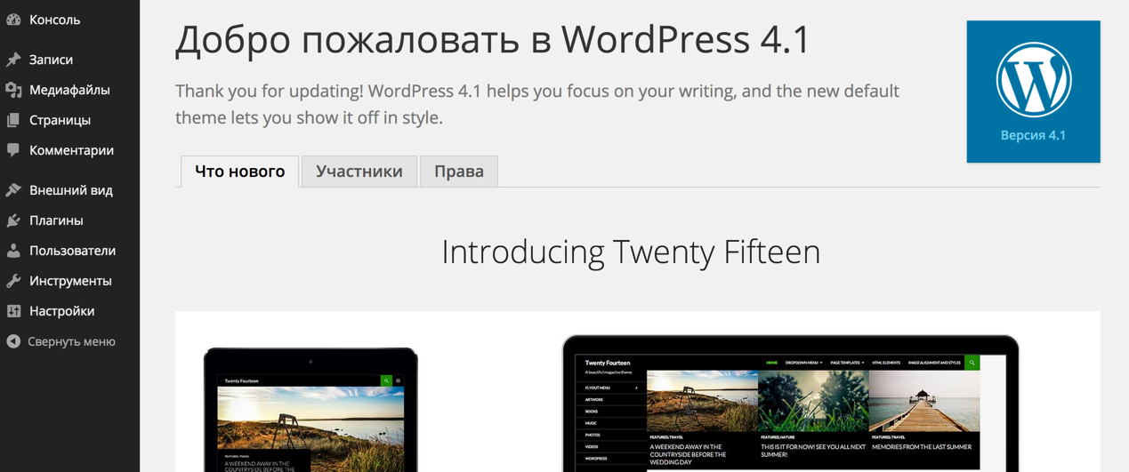 О WordPress 4.1