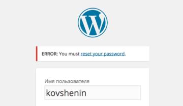 Срок действия пароля в WordPress