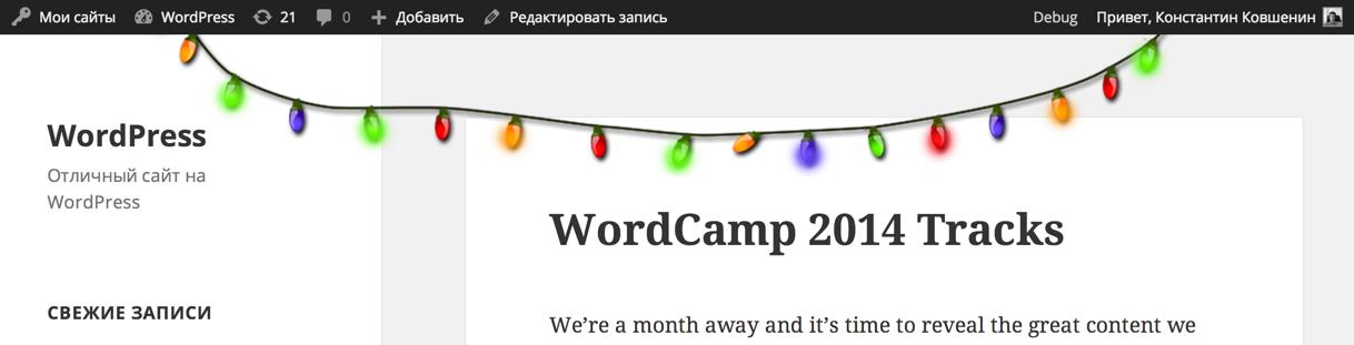 Анимированная гирлянда в WordPress