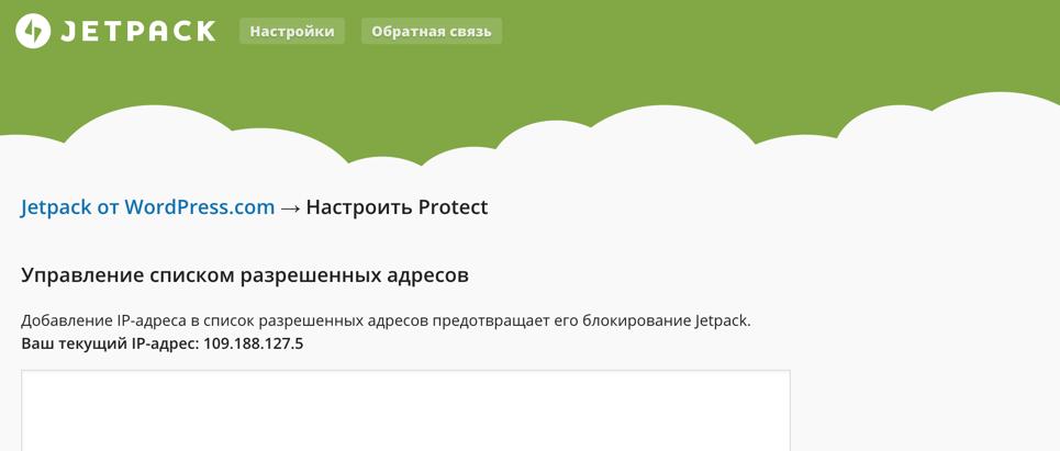 Настройки модуля Jetpack Protect