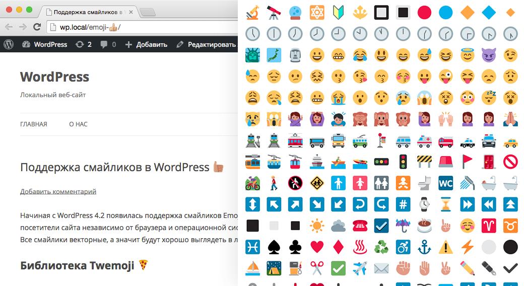 Поддержка Emoji в WordPress 4.2