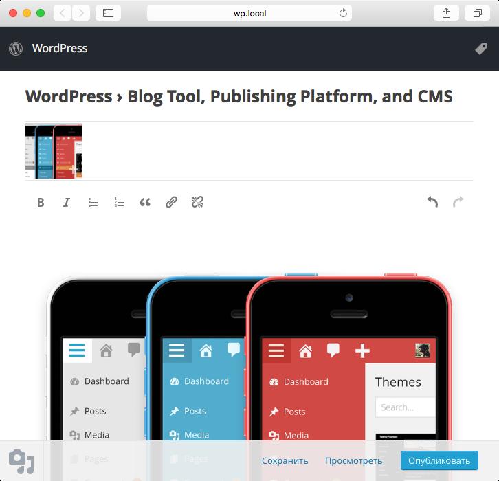 Букмарклет Press This в WordPress 4.2