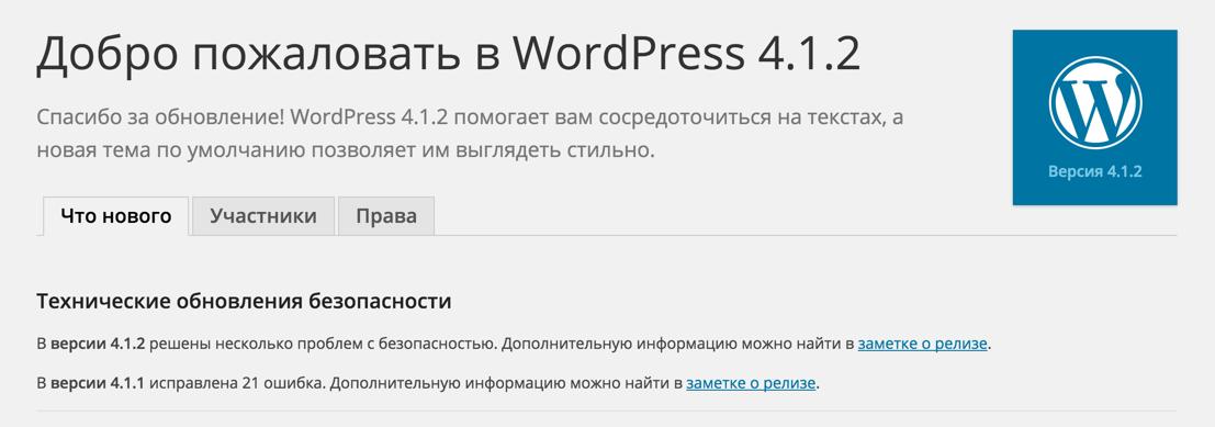 WordPress 4.1.2