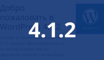 Релиз безопасности WordPress 4.1.2