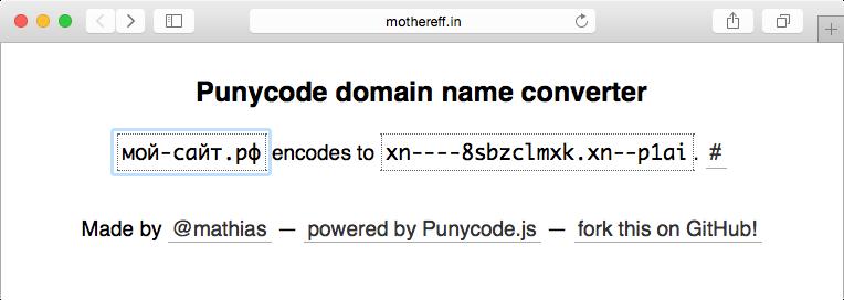 Конвертация доменов в punycode