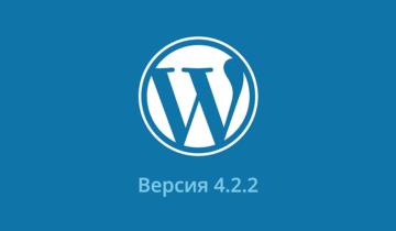 Критическое обновление WordPress 4.2.2