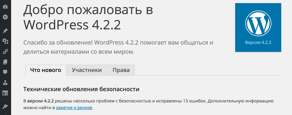 Обновление WordPress 4.2.2