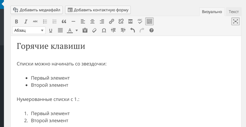 Форматирование в WordPress 4.3
