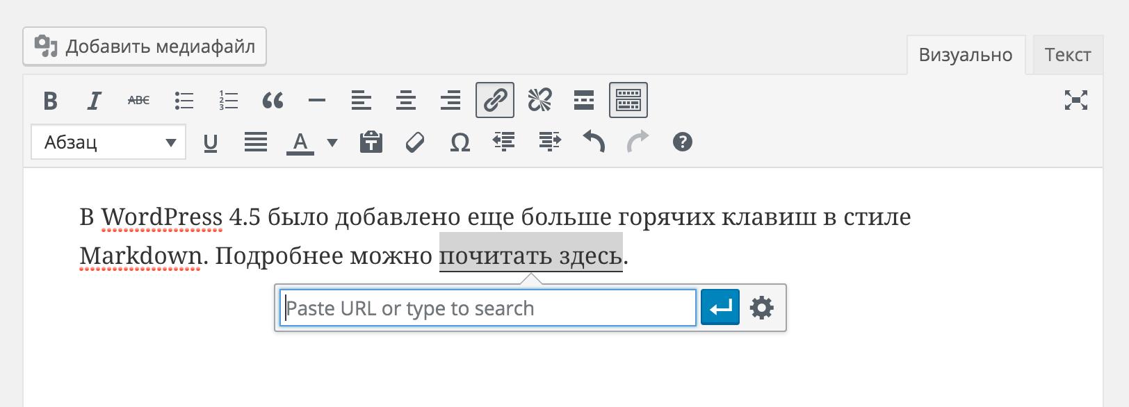 Ссылки в WordPress 4.5