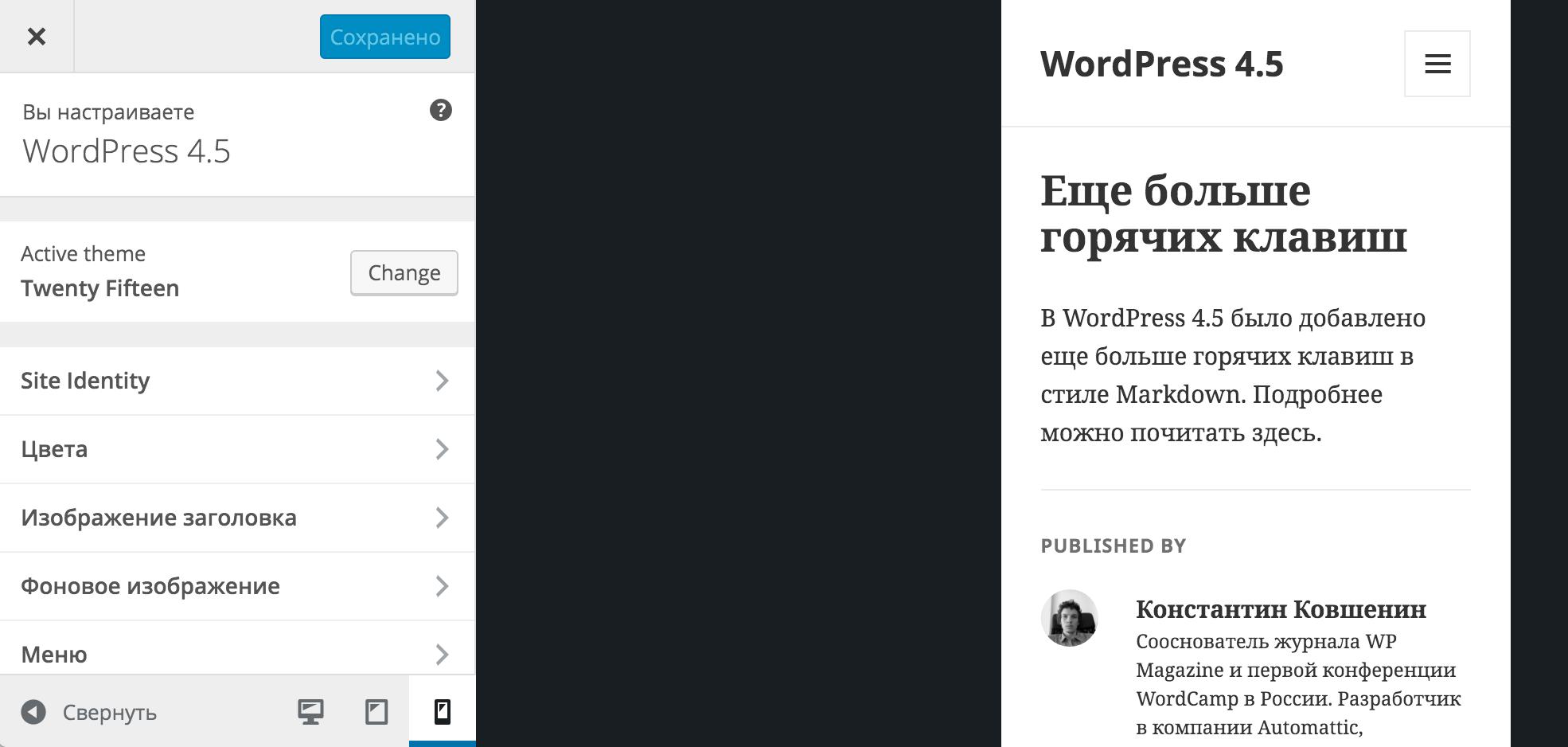Просмотр мобильной версии в WordPress 4.5
