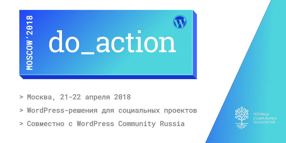 Хакатон do_action